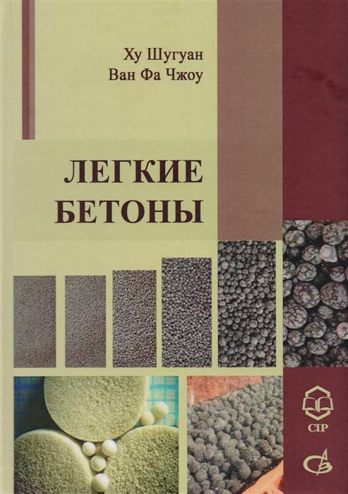 Легкие бетоны литература раствор готовый тяжелый цементный