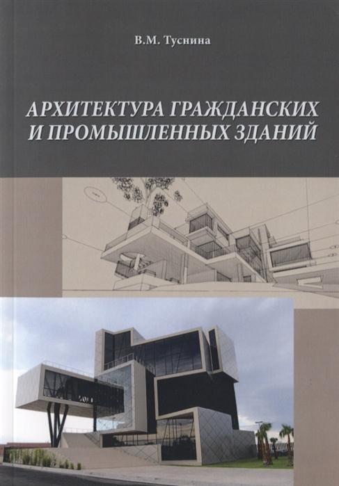 цены Туснина В. Архитектура гражданских и промышленных зданий