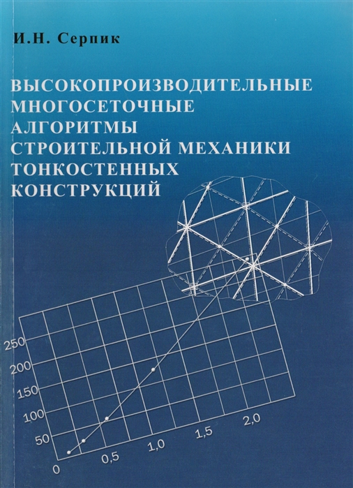 Серпик И. Высокопроизводительные многосетчатые алгоритмы строительной механики тонкостенных конструкций