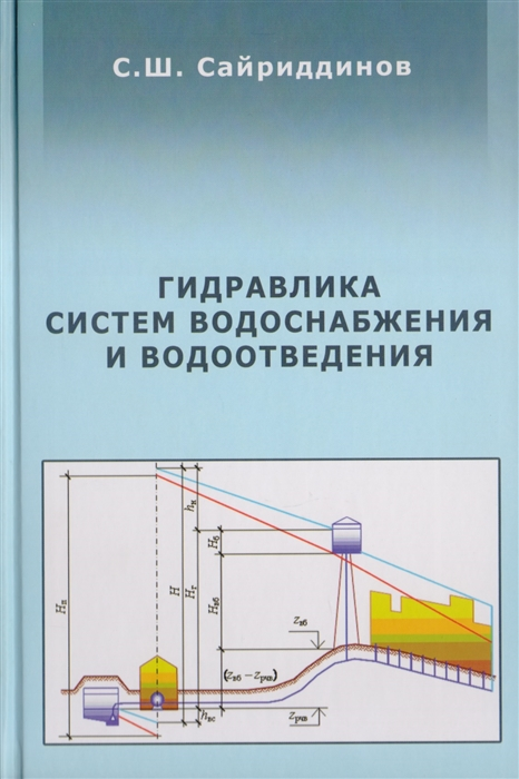 Сайриддинов С. Гидравлика систем водоснабжения и водоотведения цена