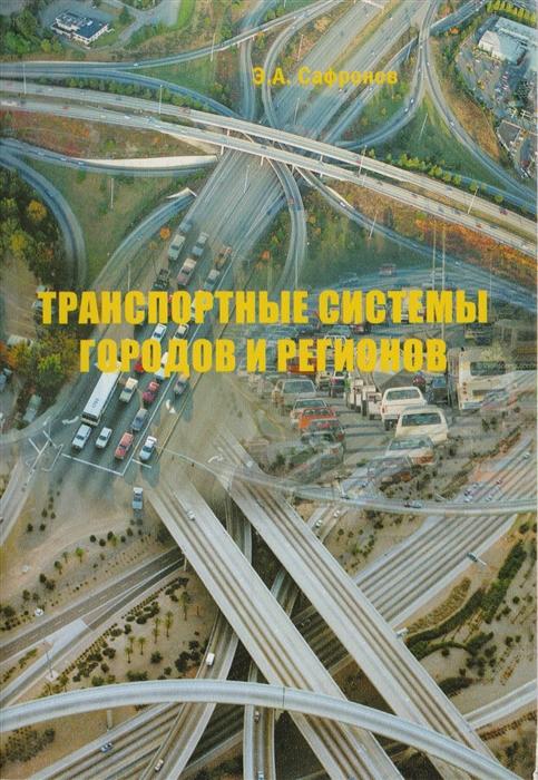 Транспортные системы городов и регионов