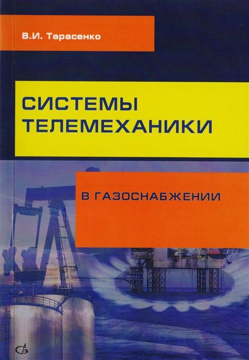 Системы телемеханики в газоснабжении РФ