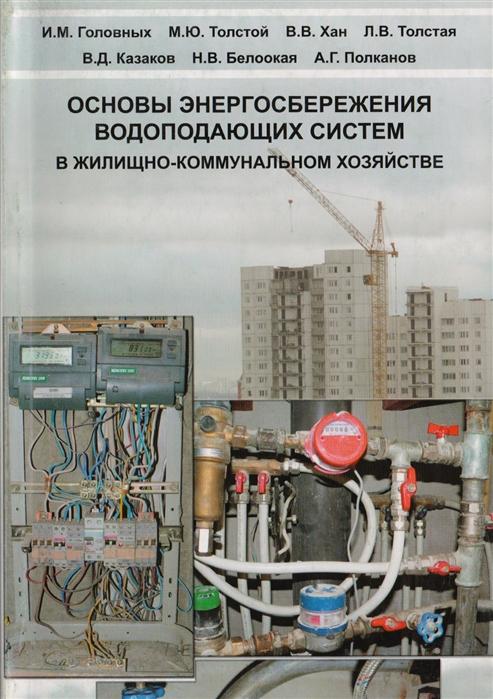 Основы энергосбережения водоподающих систем в жилищно-коммунальном хозяйстве Учебное пособие