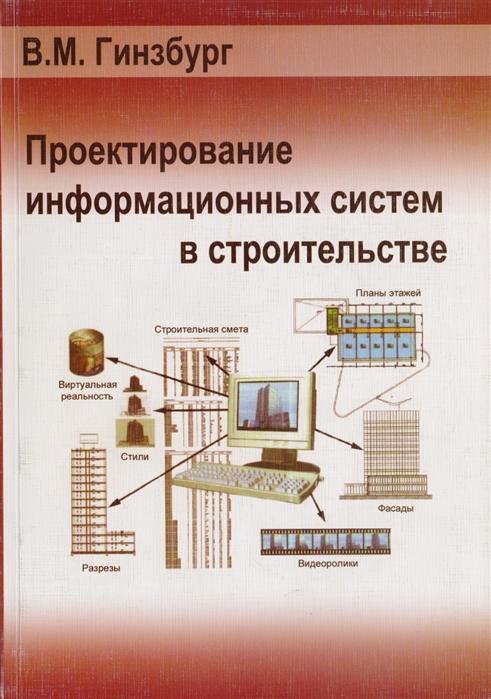 Гинзбург В. Проектирование информационных систем в строительстве в м гинзбург проектирование информационных систем в строительстве информационное обеспечение