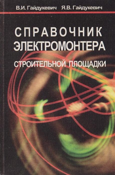 Гайдукевич В., Гайдукевич Я. Справочник электромонтера строительной площадки