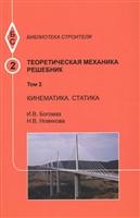 Теоретическая механика. Том 2. Кинематика. Статика. Решебник