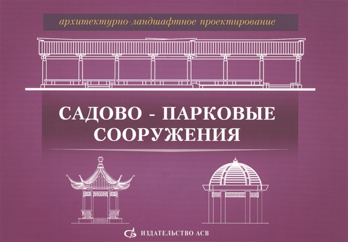 Удавэй В. (ред.) Архитектурно-ландшафтное проектирование Садово-парковые сооружения