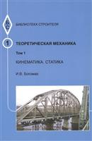 Теоретическая механика. Том 1. Кинематика. Статика. Тексты лекций