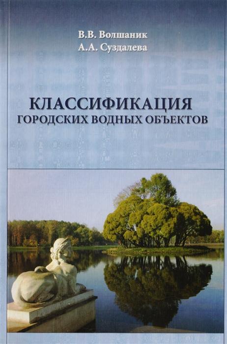 Волшаник В., Суздалева А. Классификация городских водных объектов