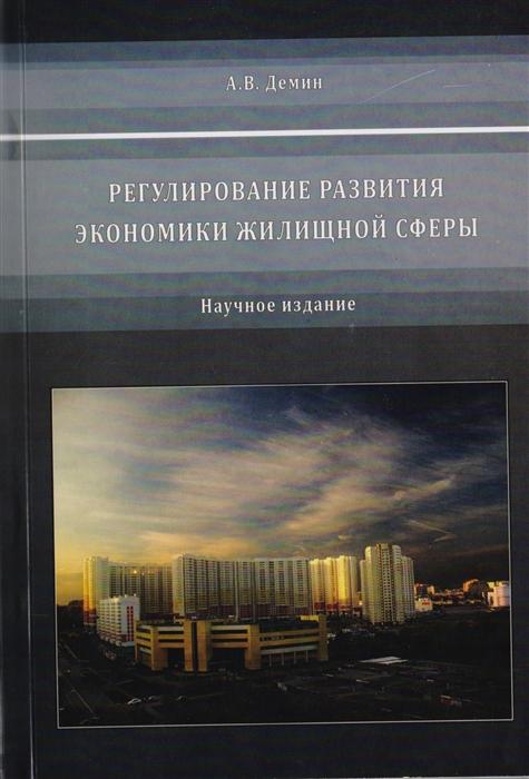 Регулирование развития экономики жилищной сферы Научное издание