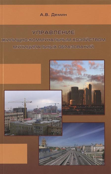 Управление жилищно-коммунальным хозяйством муниципальных образований