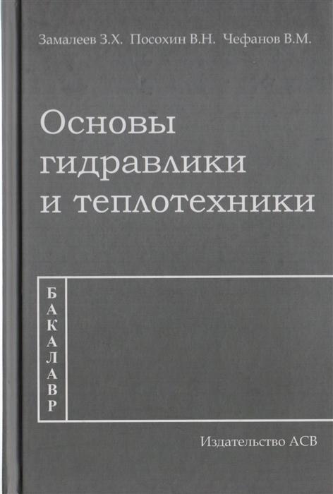 Замалеев З., Посохин В., Чефанов В. Основы гидравлики и теплотехники цена
