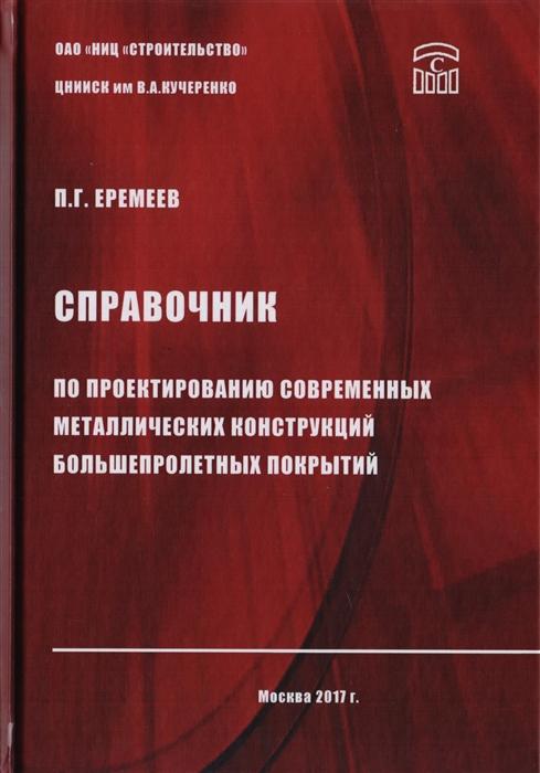 Еремеев П. Справочник по проектированию современных металлических конструкций большепролетных покрытий