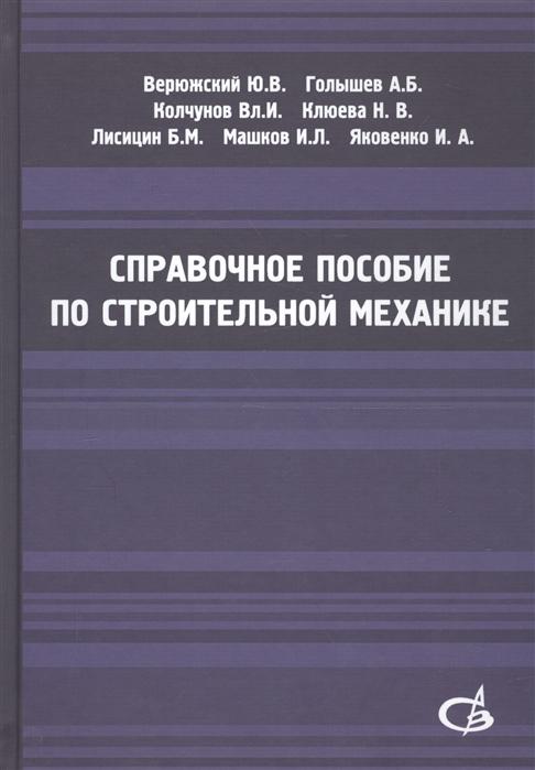 Справочное пособие по строительной механике Том 2