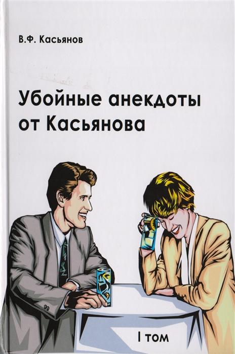 Касьянов В. Убойные анекдоты от Касьянова для взрослого читателя Том I no one the scarred page of smiles