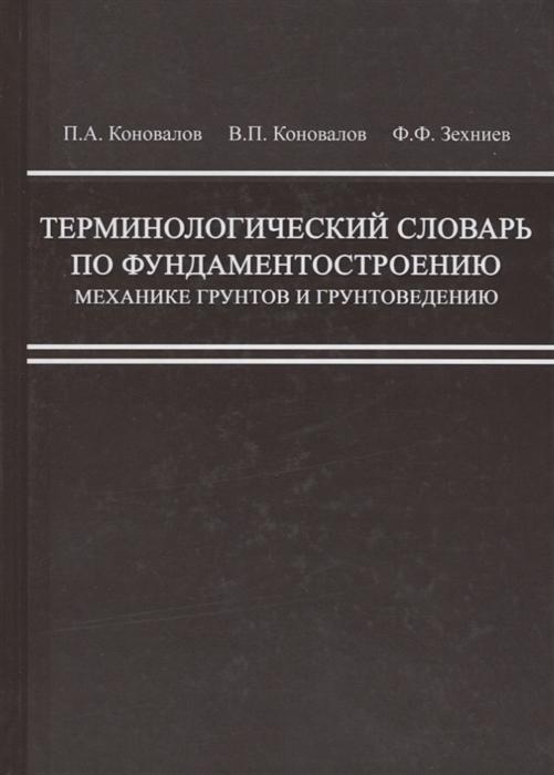 Терминологический словарь по фундаментостроению механике грунтов и грунтоведению