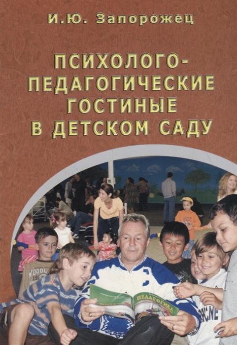 Запорожец И. Психолого-педагогические гостиные в детском саду