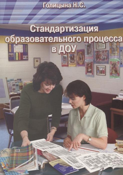 Голицына Н. Стандартизация образовательного процесса в ДОУ платье анна голицына анна голицына mp002xw0rbit