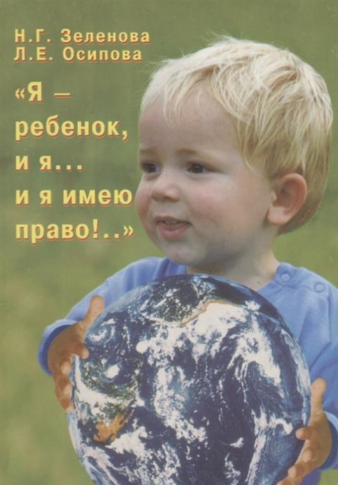 Зеленова Н., Осипова Л. Я - ребенок и я и я имею право