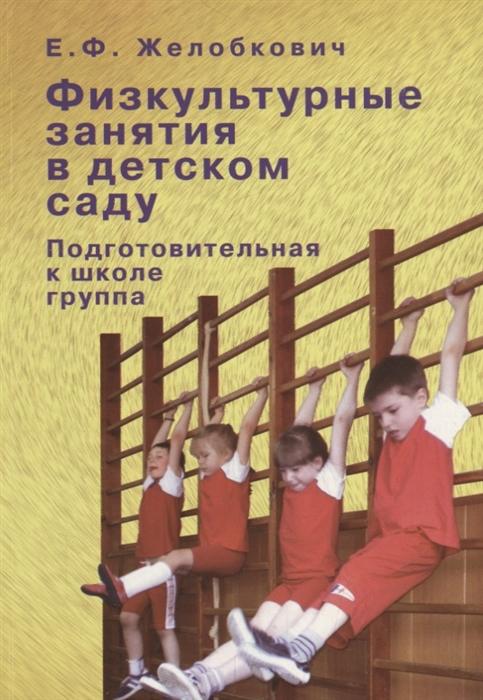 Желобкович Е. Физкультурные занятия в детском саду Подготовительная группа е в сулин детский фитнес физкультурные занятия для детей 3 5 лет