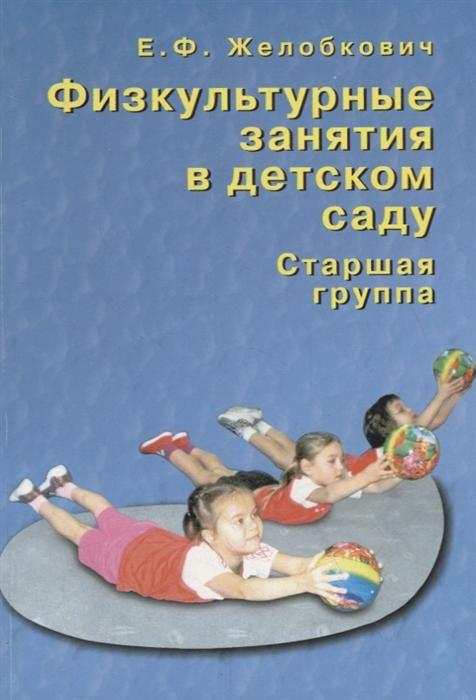 Желобкович Е. Физкультурные занятия в детском саду Старшая группа е в сулин детский фитнес физкультурные занятия для детей 3 5 лет