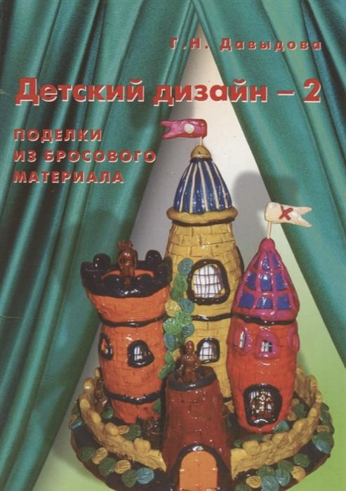 Давыдова Г. Детский дизайн-2 Поделки из бросового материала Занятия с детьми старшего дошкольного возраста г н давыдова поделки из спичечных коробков