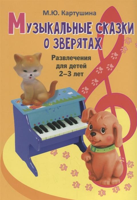 Картушина М. Музыкальные сказки о зверятах Развлечения для детей 2-3 лет