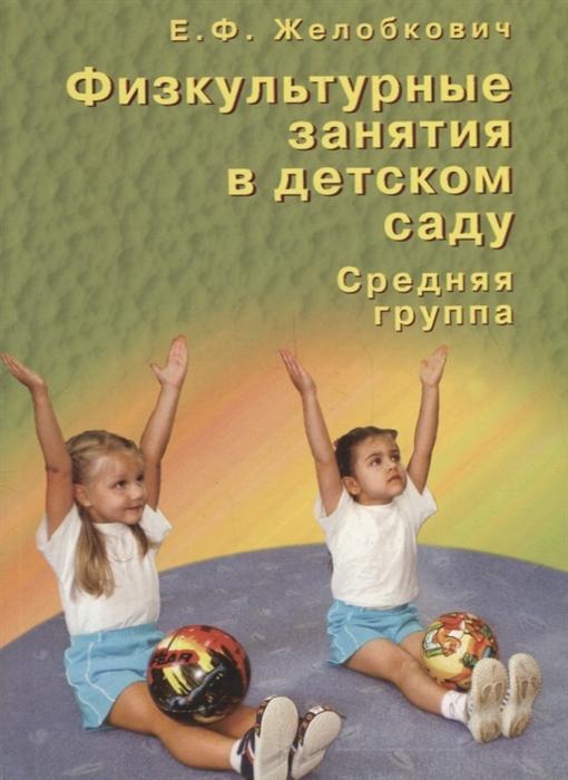 Желобкович Е. Физкультурные занятия в детском саду Средняя группа е в сулин детский фитнес физкультурные занятия для детей 3 5 лет