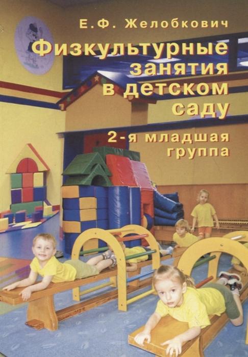 Желобкович Е. Физкультурные занятия в детском саду 2-я младшая группа сулим е занятия по физкультуре в дет саду игровой стретчинг