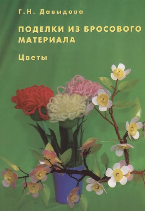 Давыдова Г. Поделки из бросового материала Цветы г н давыдова поделки из спичечных коробков