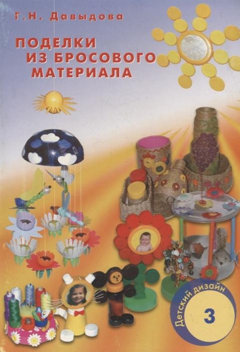 Давыдова Г. Детский дизайн-3 Поделки из бросового материала Занятия с детьми старшего дошкольного возраста г н давыдова поделки из спичечных коробков