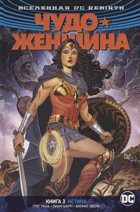 Рака Г. Вселенная DC Rebirth Чудо-Женщина Книга 3 Истина аззарелло б чудо женщина книга 3 плоть и кости