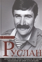 Руслан. История жизни первого президента Ингушетии