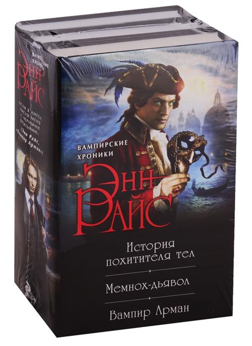 Райс Э. История похитителя тел Мемнох-дьявол Вампир Арман комплект из 3 книг райс э история похитителя тел