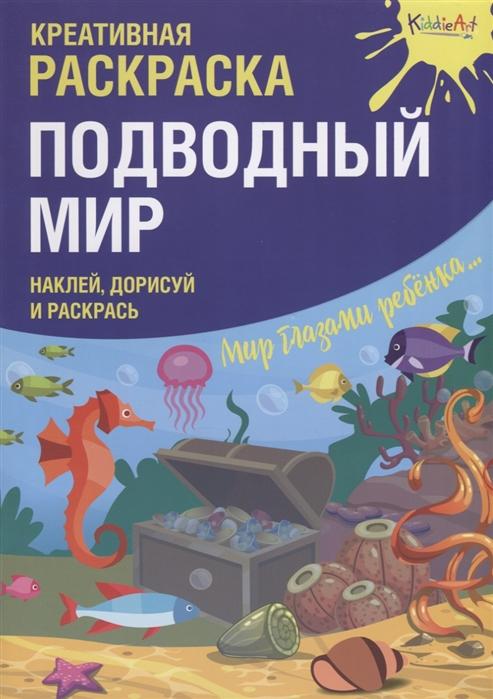 Купить Креативная раскраска Подводный Мир Наклей дорисуй и раскрась, Kiddie Art, Раскраски