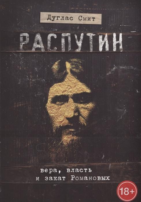 Смит Д. Распутин Вера власть и закат Романовых