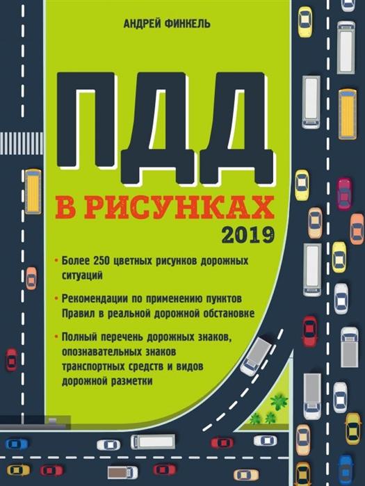 Правила дорожного движения в рисунках 2019 год