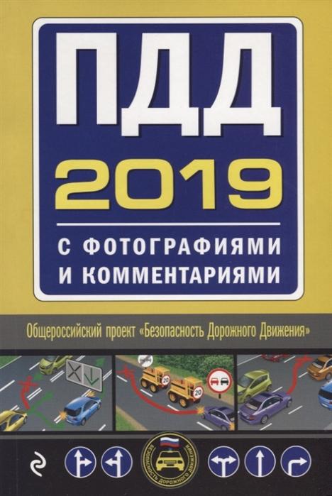 Мубарашкин Р. (ред.) ПДД на 2019 год с фотографиями и комментариями Текст с последними изменениями и дополнениями