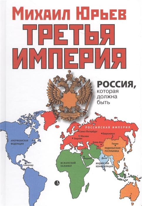 Юрьев М. Третья Империя Россия которая должна быть радио комсомольская правда третья империя россия которая должна быть