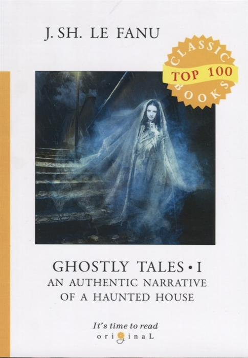 Le Fanu J. Ghostly Tales I An Authentic Narrative of a Haunted House le fanu j uncle silas isbn 9785521071197