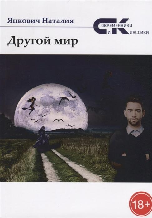Янкович Н. Другой мир Том I