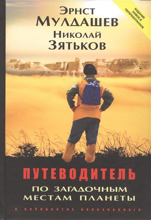 Мулдашев Э., Зятьков Н. Путеводитель по загадочным местам планеты в лабиринтах непознанного все цены