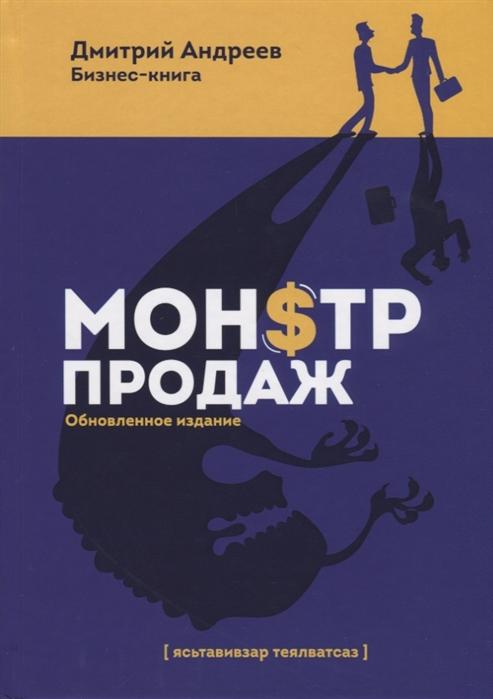 Андреев Д. Монстр продаж маев и андреев д кучерявый ю функциональная диспепсия