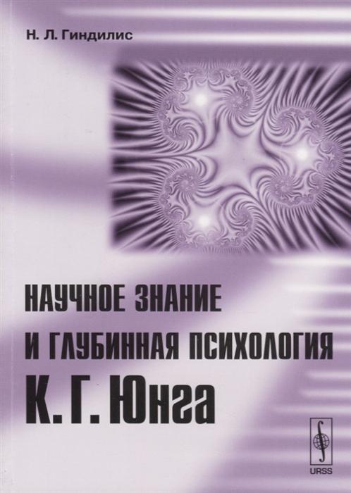 Гиндилис Н. Научное знание и глубинная психология К Г Юнга