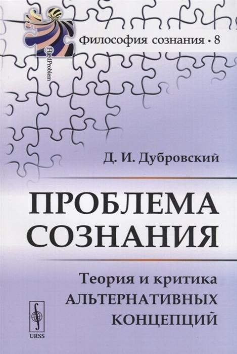 Дубровский Д. Проблема сознания Теория и критика альтернативных концепций