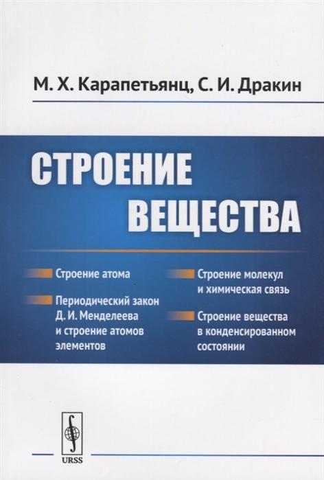 Карапетьянц М., Дракин С. Строение вещества цена