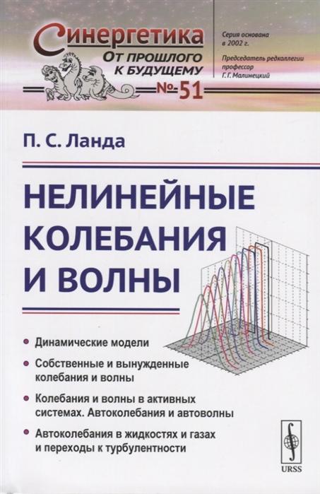 Ланда П. Нелинейные колебания и волны