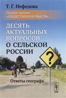 Десять актуальных вопросов о сельской России. Ответы географа