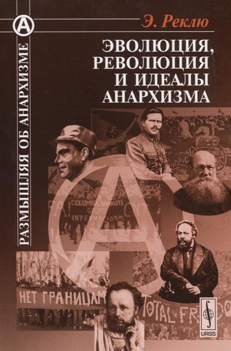 Реклю Э. Эволюция революция и идеалы анархизма цена в Москве и Питере