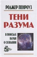 Тени разума: в поисках науки о сознании
